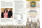 Университет бизнеса и права Украины (Львов)